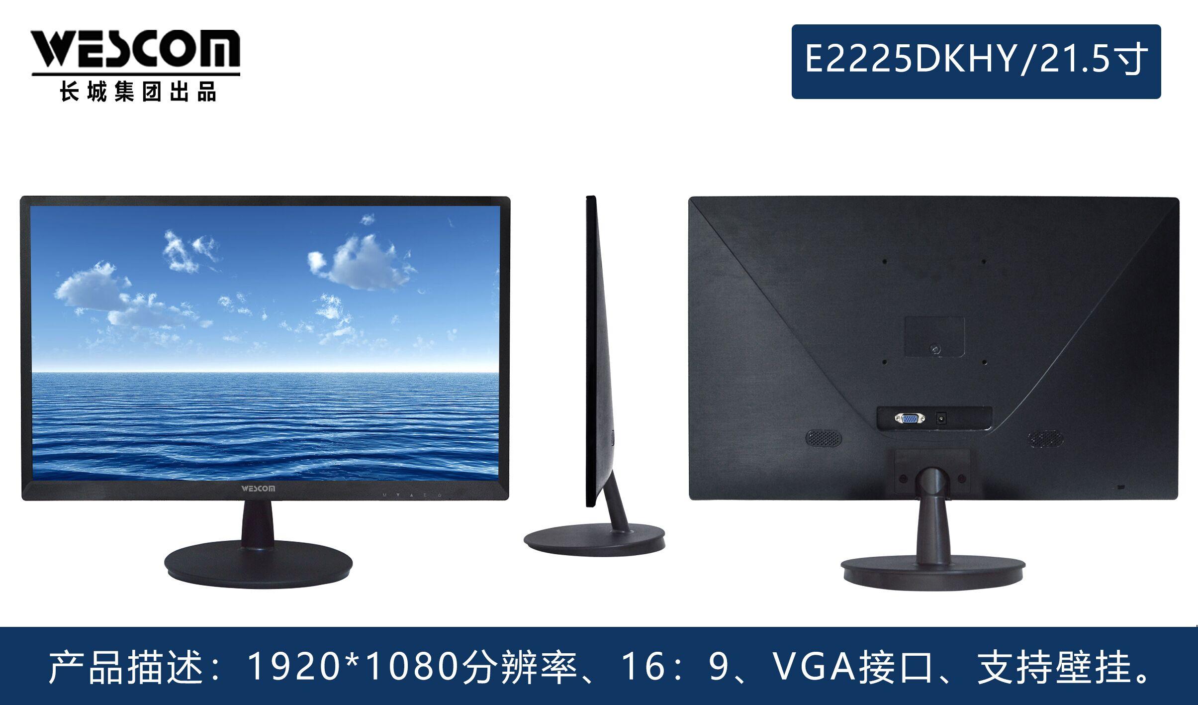 重庆二手液晶显示器_倪德配套服务平台-WESCOM E2225DKHY 21.5寸液晶显示器 VGA接口